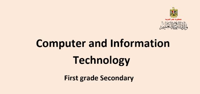 تحميل كتاب الحاسب الالي للصف الاول الثانوي ترم أول 2019 321