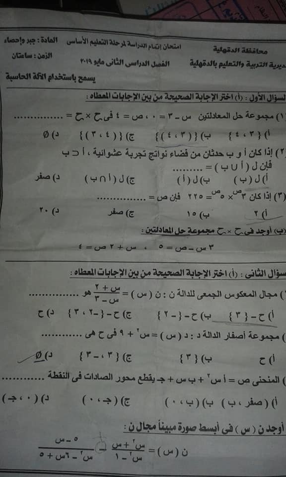 امتحان الجبر للصف الثالث الاعدادي ترم ثاني 2019 محافظة الدقهلية 32103