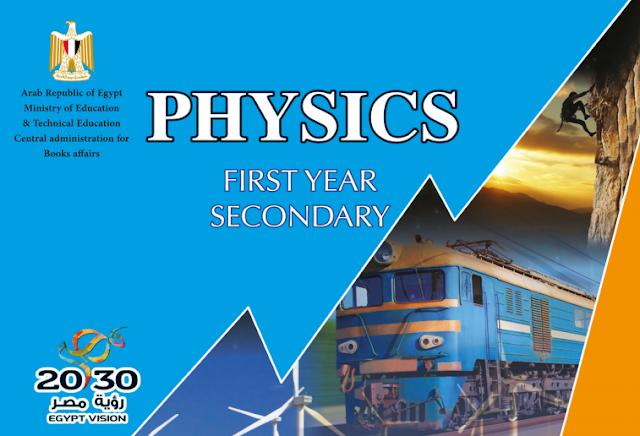 تحميل كتاب الفيزياء باللغة الانجليزية للصف الاول الثانوي لغات ترم أول 2019 322