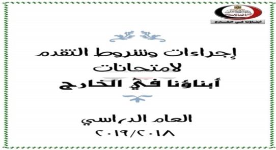 إجراءات وضوابط التقدم لامتحانات الطلاب المصريين في الخارج للعام الدراسي 2018 / 2019 3222