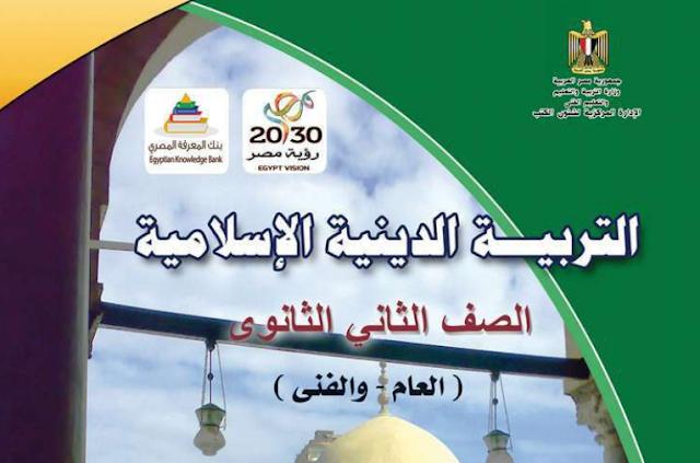 تحميل كتاب التربية الاسلامية للصف الثاني الثانوي ترم أول 2019 323
