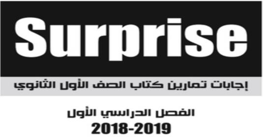 إجابات كتاب Surprise أولى ثانوي ترم أول 2019 3233