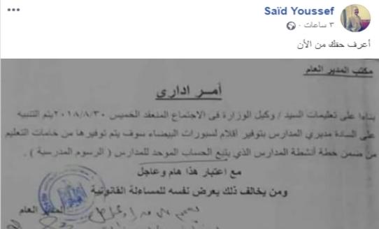 التعليم: أمر اداري بتوفير اقلام السبورة للمعلمين من الحساب الموحد للمدارس 3237