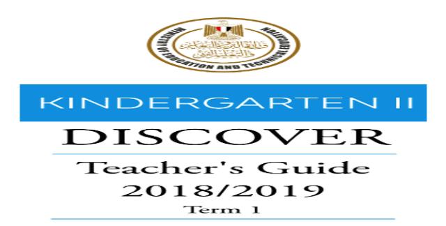 تحميل دليل المعلم لكتاب اللغة الانجليزية لـkg2  ترم أول 2019 325