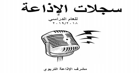 سجل الإذاعة المدرسية كامل 2019 3252