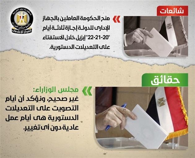بيان مجلس الوزراء بشأن منح العاملين بالدولة 3 ايام اجازة فى الاستفتاء على الدستور 32810