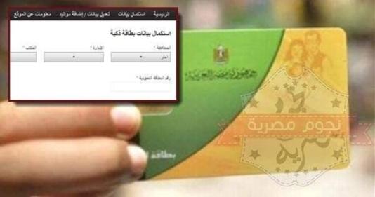 التموين: إصدار بطاقات جديدة لم يلتزم بتحديث البيانات قبل 8 نوفمبر المقبل 3289