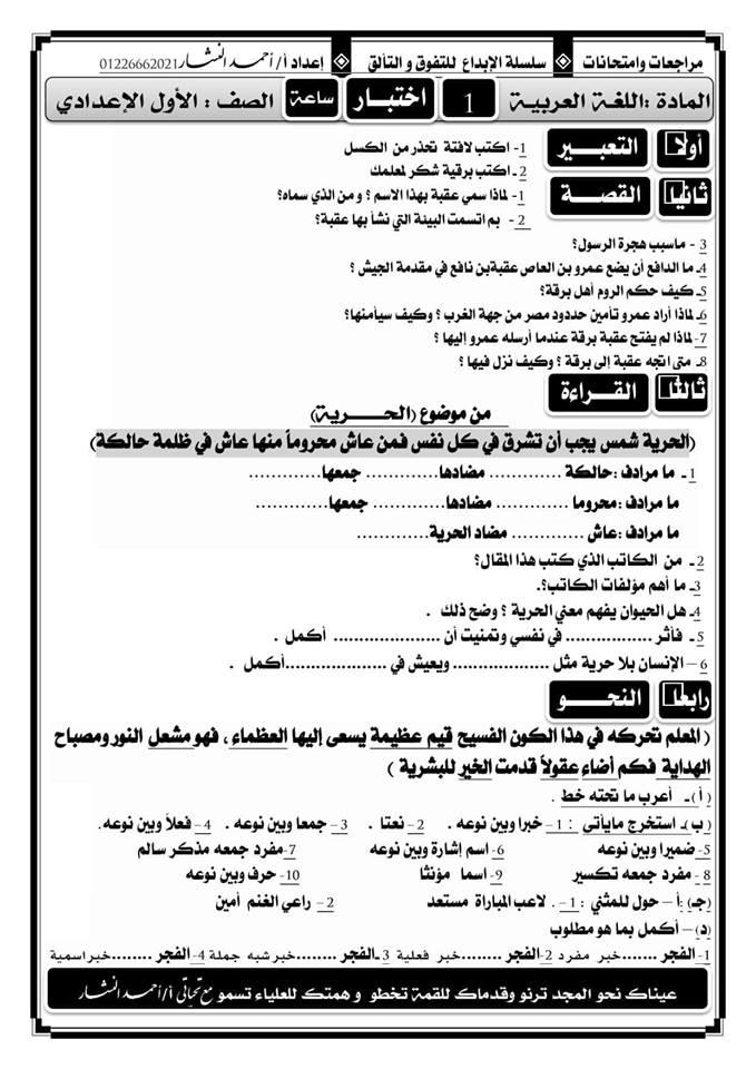 امتحان اللغة العربية رقم 1 للصف الأول الإعدادي الترم الاول 2019 3296