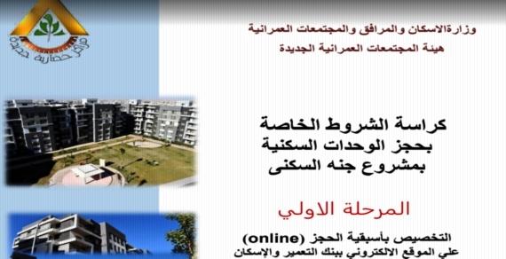 ننشر كراسة شروط شقق وزارة الإسكان بمساحات تتراوح بين 100 و150 م2 3301