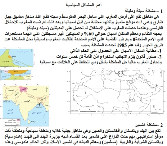 مذكرة مراجعة الجغرافيا السياسية للصف الثالث الثانوى 2019 أ/ رضا اسحق 3303