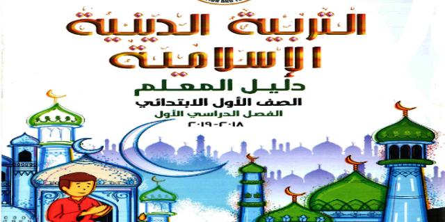 تحميل دليل المعلم لكتاب التربية الاسلامية للصف الاول الابتدائي ترم أول 2019  3310