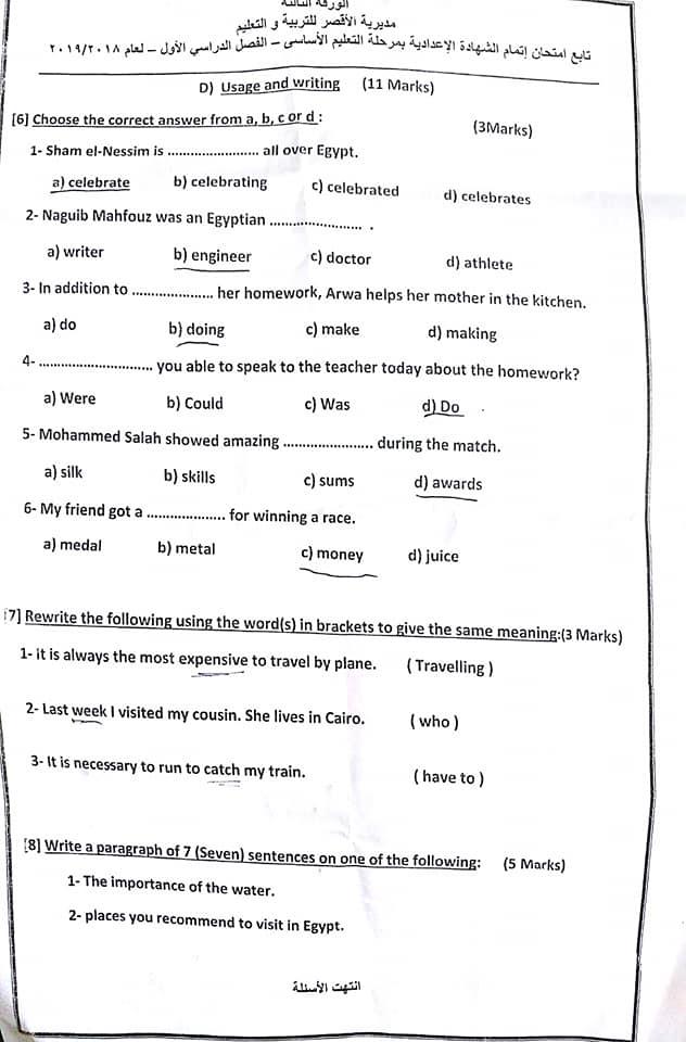 امتحان اللغة الانجليزية للصف الثالث الاعدادي ترم أول 2019 محافظة الأقصر 33104