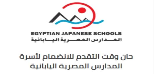 بالتفصيل.. كيف تقدم لابنك فى المدارس المصرية اليابانية والمصروفات والاماكن المتاحة 33107