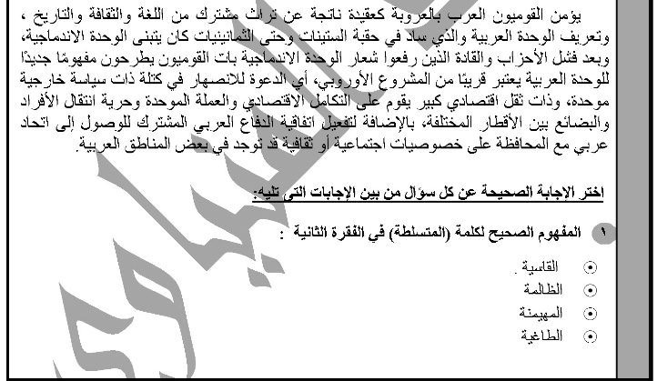 بوكليت المراجعة النهائية في اللغة العربية للصف الاول الثانوي ترم ثاني أ/ سعد المنياوي 33108