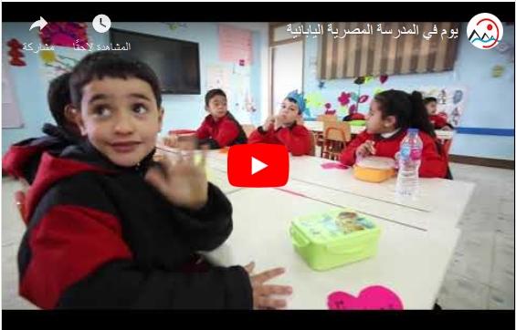 """شاهد.. تفاصيل اليوم الدراسي الكامل بالمدارس المصرية اليابانية """"فيديو"""" 33109"""