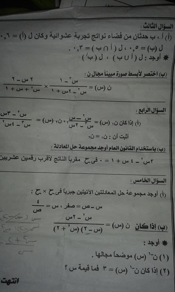 امتحان الجبر للصف الثالث الاعدادي ترم ثاني 2019 محافظة الدقهلية 33113
