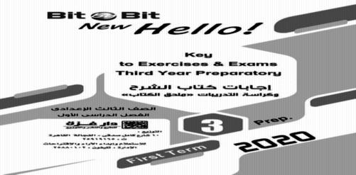 اجابات كتاب (Bit By Bit) للصف الثالث الاعدادي ترم أول 2020 33114