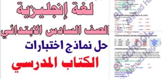 حل نماذج امتحانات كتاب لغة إنجليزية الصف السادس مستر/ احمد حجاج 33120