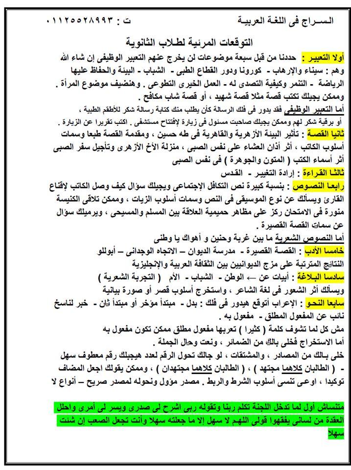أسئلة امتحان اللغة العربية المتوقعة للثانوية العامة 2020 33123