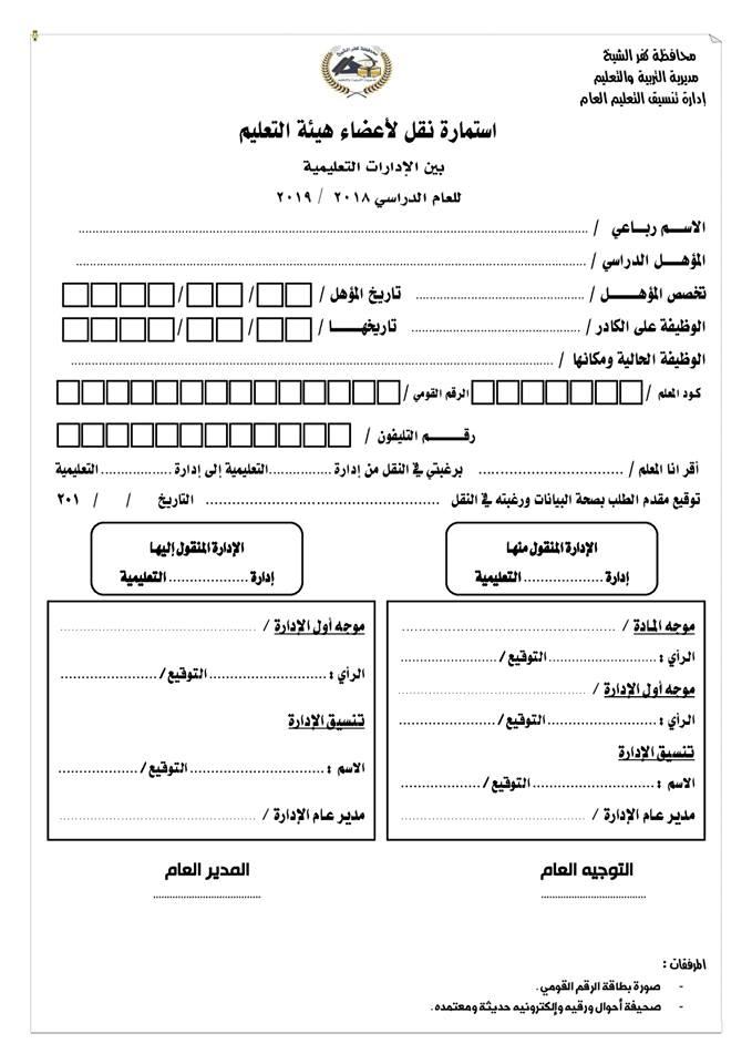 استمارة نقل لأعضاء هيئة التعليم بين الإدارات التعليمية 3313