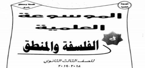 مذكرة الفلسفة والمنطق للثانوية العامة 2019 الجزء الثاني أ/ حاتم هيبه 3342