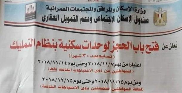 عاجل.. وزارة الاسكان: فتح باب الحجز للوحدات السكنية بنظام التمليك 3352