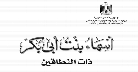 تحميل قصة أسماء بنت أبي بكر للصف الاول الاعدادي 2019 pdf 3354