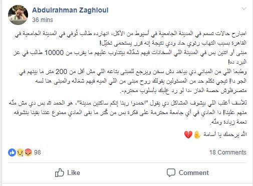 """""""البرد"""" يقتل طالب بمدينة جامعة الأزهر بالقاهرة 336"""