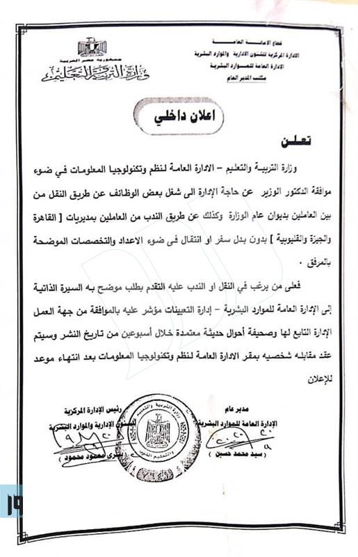 عاجل.. وزارة التربية والتعليم تعلن عن حاجتها لشغل بعض الوظائف  33612