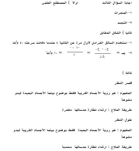 اجابة امتحان العلوم للصف الثالث الاعدادي ترم أول 2019 محافظة الاسكندرية 337