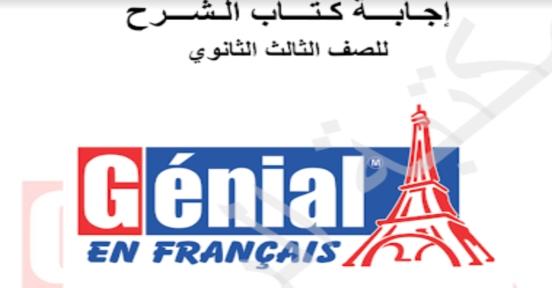 اجابات Génial في اللغة الفرنسية ثالثة ثانوي 2019 3372