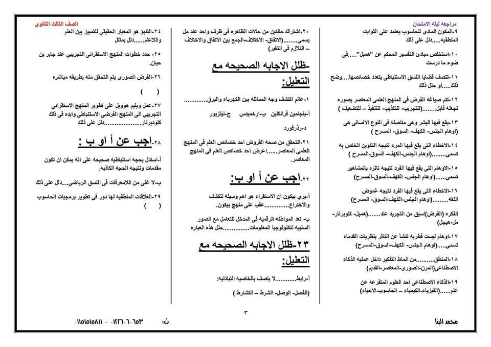 توقعات لامتحان الفلسفة والمنطق للثانوية العامة.. مستر محمد البنا 339