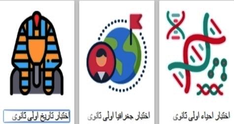 اختبارات ألكترونية لطلاب اولى ثانوى نظام جديد فى مادة الاحياء و الجغرافيا والتاريخ 3390