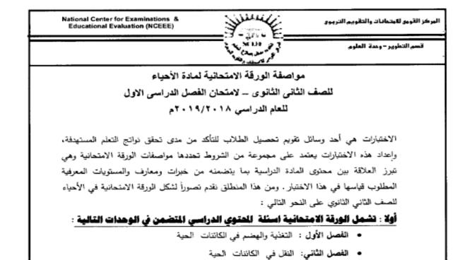 المواصفات الجديدة لامتحان الأحياء للصف الثاني الثانوي 2019 3395