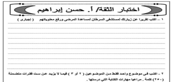 نموذج بوكليت امتحان لغة عربية للصف الثالث الثانوى 2019.. أ/ حسن ابراهيم 3398