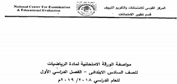 مواصفات الورقة الامتحانية لمادة الرياضيات للصف السادس الابتدائي ترم أول 2019 3414