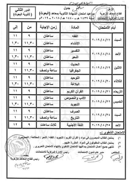"""جدول امتحانات الثانوية الأزهرية 2019 """"دور ثان"""" 34213"""