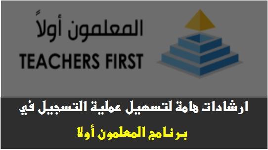 ارشادات هامة لتسهيل عملية التسجيل في برنامج المعلمون أولا 343