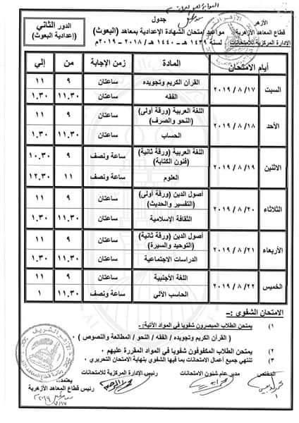 """جدول امتحانات الثانوية الأزهرية 2019 """"دور ثان"""" 34410"""