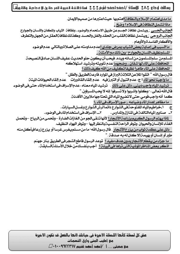 ملخص خواطر اسلاميه سؤال وجواب للصف الثالث الاعدادي في 3 ورقات 345