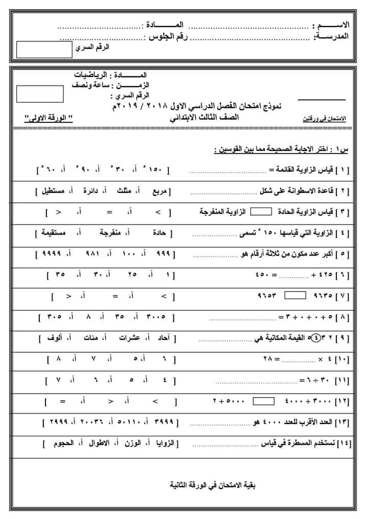 امتحانات الصف الثالث الابتدائي لغة عربية وحساب ولغة انجليزية وتربية دينية ترم أول 2019 3453