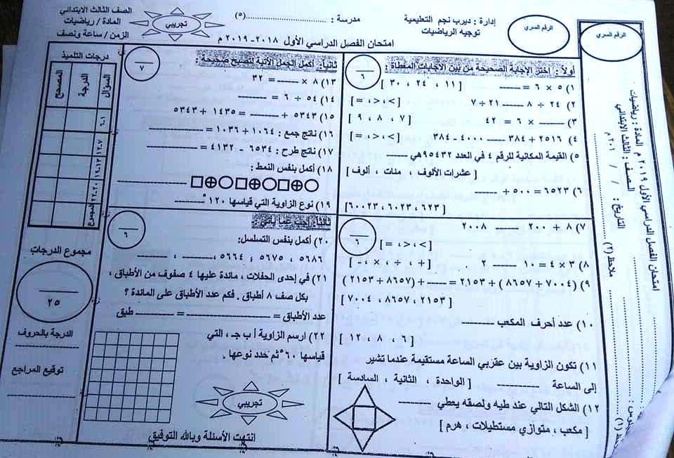 نماذج امتحانات رياضيات لصفوف المرحلة الابتدائية ترم اول 2019  من التوجيه 3455