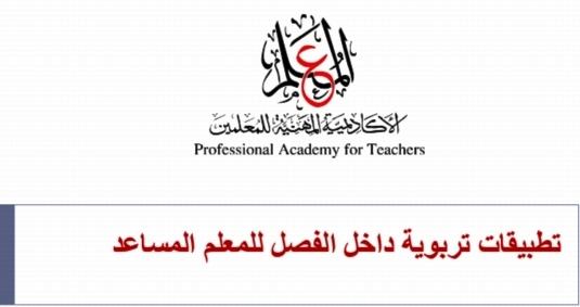 برنامج التطبيقات التربويه التدريبي للمعلم المساعد 3462