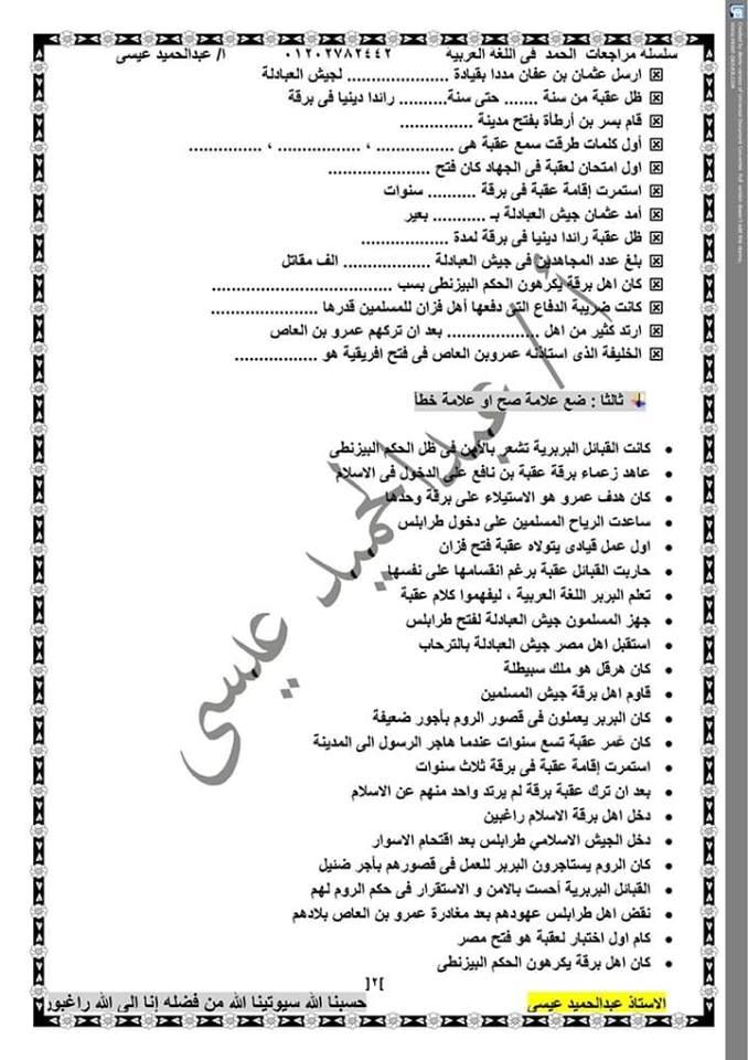 توقعات امتحان اللغة العربية للصف الأول الاعدادي ترم أول 2019 أ/ عبد الحميد عيسى  3485