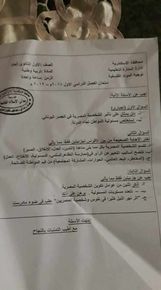 امتحان التربية الوطنية للصف الأول الثانوي ترم أول 2019 محافظة الاسكندرية 3488