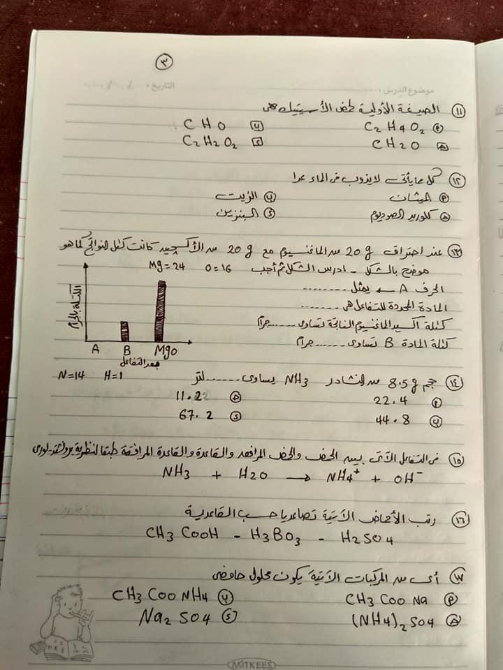 أسئلة مهمة لقياس الفهم في الكيمياء للصف الاول الثانوي تبعا للنظام الحديث 3494