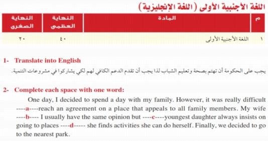 """عاجل.. التعليم تنشر نماذج امتحانات اولى ثانوي """"عربي ولغات"""" نظام جديد 3495"""