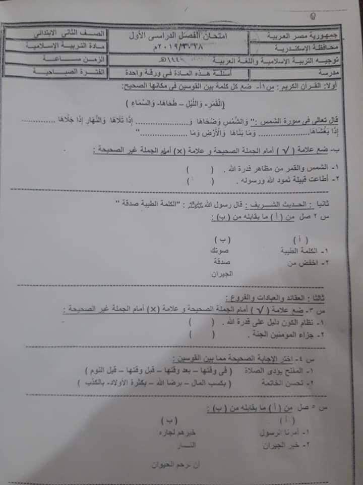 امتحان التربية الإسلامية للصف الثانى الابتدائي ترم أول 2019 إدارة العجمي التعليمية 3508
