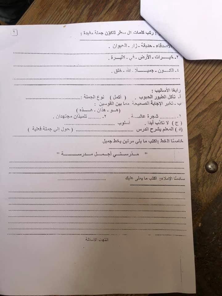 امتحان العربي والدين للصف الثاني الابتدائي ترم أول 2019 ادارة شرق الاسكندرية التعليمية 3509