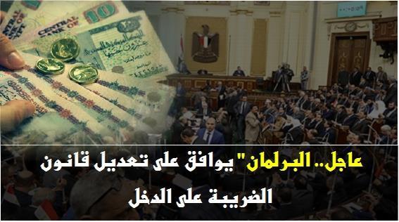 """البرلمان"""" يوافق على تعديل المادة 42 من قانون الضريبة على الدخل 351"""